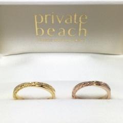 【PRIVATE BEACH(プライベートビーチ)の口コミ】 デザインの種類がとても豊富で、たくさん見させていただいたものの中で、デ…