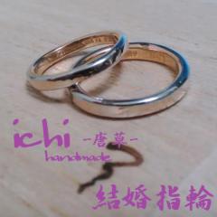 【ichi(イチ)の口コミ】 結婚指輪は今後ずっと着用するもの。 既製品は考えておらず、唯一無二の物…