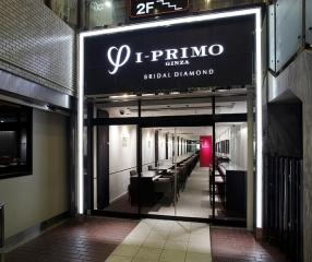 アイプリモ(I-PRIMO) 名古屋栄店