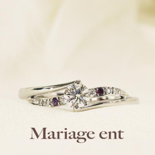 【Mariage ent(マリアージュエント)】プルミエール【Premiere:一番】0.2ct~