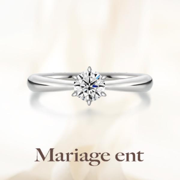 【Mariage ent(マリアージュエント)】サプライズプロポーズリング 0.2ct~ 【シンプルな王道リングでプロポーズ、デザインは変更可能】
