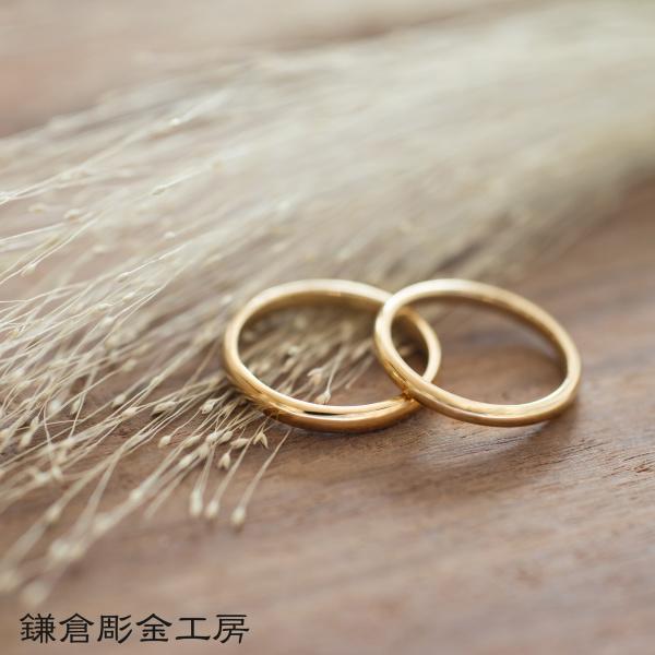 【鎌倉彫金工房(かまくらちょうきんこうぼう)】【ふたりでつくる結婚指輪】メンズK18YG&レディースK18YG(クリア仕上げ)