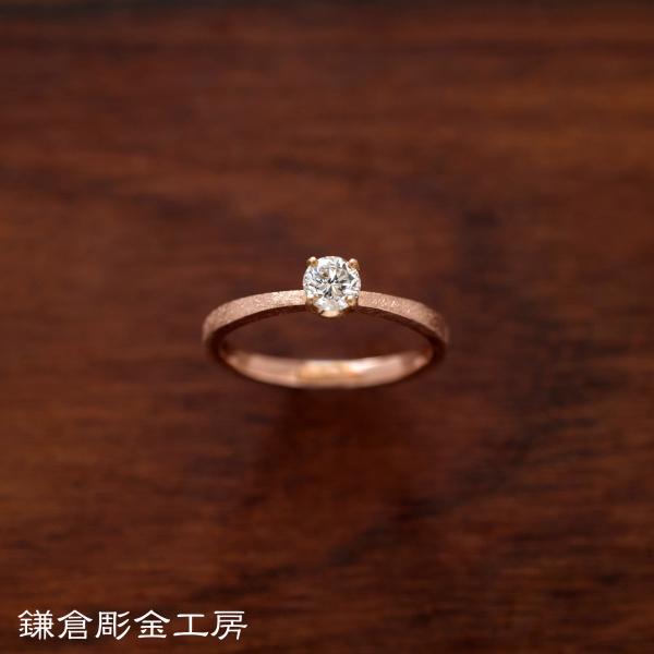 【鎌倉彫金工房(かまくらちょうきんこうぼう)】【想いを込める婚約指輪】ダイヤ・K18PG(ピンク)マット仕上げ