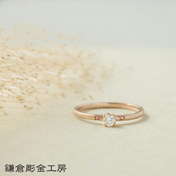 【鎌倉彫金工房(かまくらちょうきんこうぼう)】【想いを込める婚約指輪】ダイヤ&メレ6つ・K18PG(ピンク)マット仕上げ