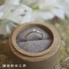 【鎌倉彫金工房(かまくらちょうきんこうぼう)】【想いを込める婚約指輪】ダイヤ・YG(イエローゴールド)クリア仕上げ
