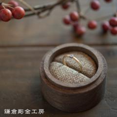 【鎌倉彫金工房(かまくらちょうきんこうぼう)】【想いを込める婚約指輪】ダイヤ・K18YG(イエローゴールド)マット仕上げ