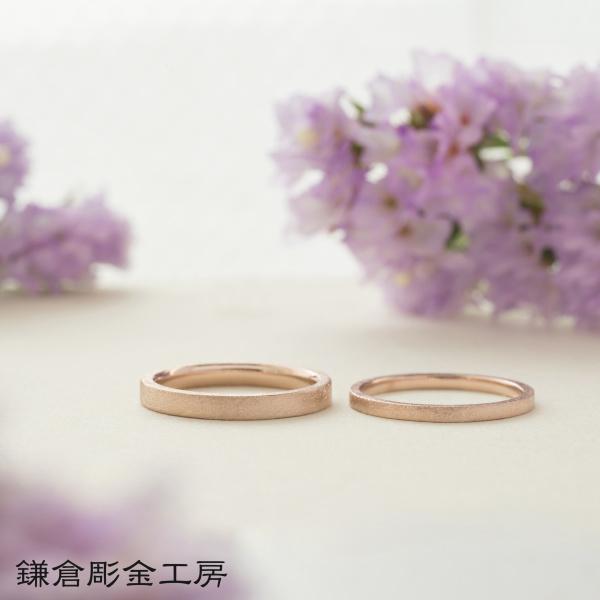 【鎌倉彫金工房(かまくらちょうきんこうぼう)】【ふたりでつくる結婚指輪】メンズK18PG&レディースK18PG(マット仕上げ)