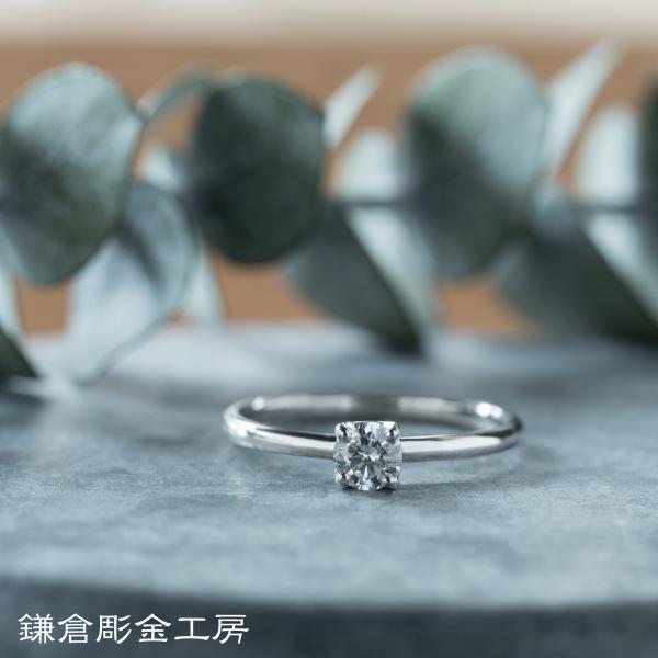 【鎌倉彫金工房(かまくらちょうきんこうぼう)】【想いを込める婚約指輪】ダイヤ・Pt900(プラチナ)・クリア仕上げ