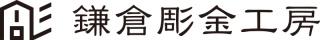 鎌倉彫金工房(かまくらちょうきんこうぼう)