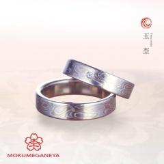 【JKPlanet(JKプラネット)】【杢目金屋】江戸時代の伝統工芸技術が雅やかな結婚指輪【玉杢】
