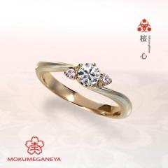 【JKPlanet(JKプラネット)】【杢目金屋】ほのかな恋心を色づき始めた桜に見立てた婚約指輪【桜心】