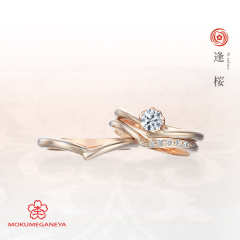 【JKPlanet(JKプラネット)】【杢目金屋】ぷっくりとした桜のカップがダイヤモンドを包み込む婚約指輪【逢桜】