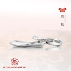 【JKPlanet(JKプラネット)】【杢目金屋】軽やかに舞う羽のような腕にほどこされたダイヤが輝く結婚指輪【舞桜】