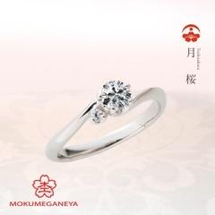 【JKPlanet(JKプラネット)】【杢目金屋】プラチナが、しっとりと指元で輝く、優美な婚約指輪【月桜】