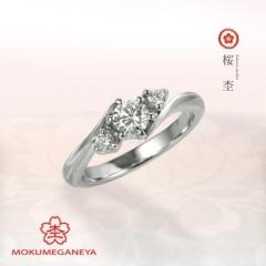 【JKPlanet(JKプラネット)】【杢目金屋】3粒のダイヤモンドが輝くゴージャスなエンゲージリング【桜杢】