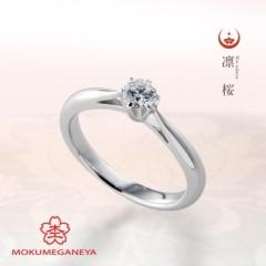 【JKPlanet(JKプラネット)】【杢目金屋】正当派にふさわしい、凛々しく洗練された立て爪のプラチナ婚約指輪