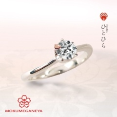 【JKPlanet(JKプラネット)】【杢目金屋】紅色の桜の花びらがひとひら舞い降りた婚約指輪【ひとひら】