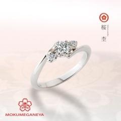 【JKPlanet(JKプラネット)】【杢目金屋】3石のダイヤモンドがゴージャスに指先で輝くプラチナエンゲージ【桜杢】
