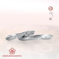 【杢目金屋(もくめがねや)】【杢目金屋】日本の美が息づいた、洗練された結婚指輪【弓桜】