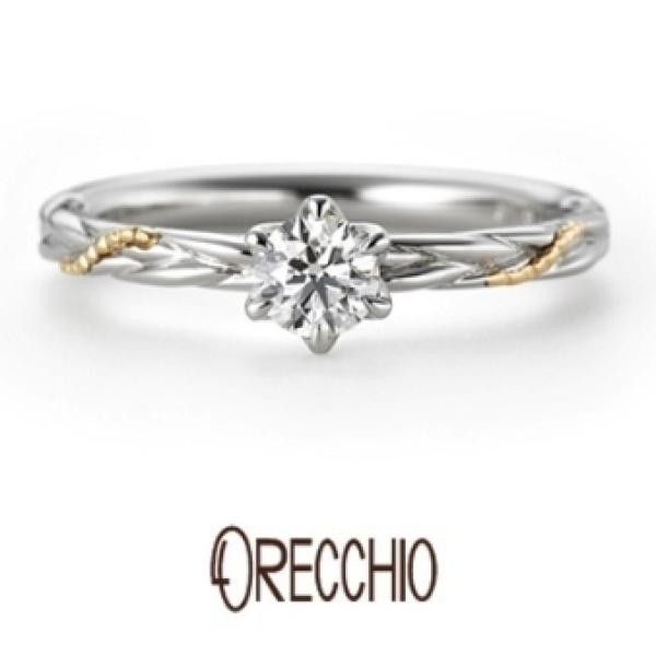 【ORECCHIO(オレッキオ)】カンタービレ ~プラチナとゴールドのコンビで動きのあるデザインの婚約指輪