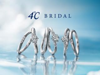 4℃ BRIDAL(ヨンドシーブライダル)