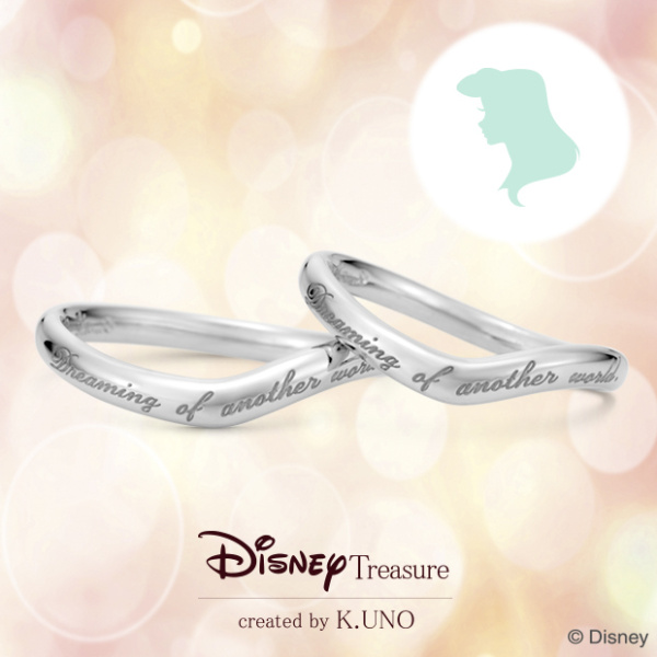 【ケイウノ ブライダル(K.UNO BRIDAL)】[Disney] アリエル/ マリッジリング Your World -あなたの世界-