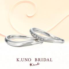 【ケイウノ ブライダル(K.UNO BRIDAL)】Wave -ウェイヴ-