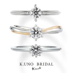 【ケイウノ ブライダル(K.UNO BRIDAL)】9種類から選べるプロポーズリング