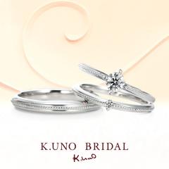 【ケイウノ ブライダル(K.UNO BRIDAL)】Ritmare Fine -リトゥマーレ・フィーニ-