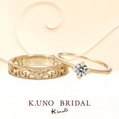 【ケイウノ ブライダル(K.UNO BRIDAL)】Brightness Classico -ブライトネスクラシコ-