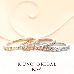 【ケイウノ ブライダル(K.UNO BRIDAL)】Eternity -エタニティ-