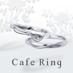 【Cafe Ring(カフェリング)】【ル・ルバン】さりげないリボンがキュートな結婚指輪