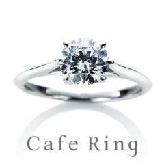 【Cafe Ring(カフェリング)】【ロゼットデュー】美しいプリマドンナの指先をイメージした最もシンプルな婚約指輪