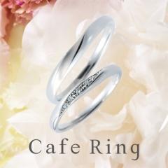 【Cafe Ring(カフェリング)】【プラージュ】優しく左指に寄り添うライン