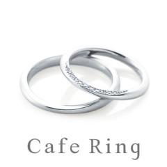 【Cafe Ring(カフェリング)】【ルイ】正面と側面の表情が楽しめる結婚指輪