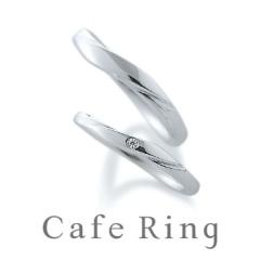【Cafe Ring(カフェリング)】【 パフューム】スタイリッシュな結婚指輪