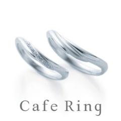 【Cafe Ring(カフェリング)】【オリヴィエ】波打つようなやさしいラインの結婚指輪