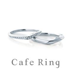 【Cafe Ring(カフェリング)】【 デューン】美しいVラインの結婚指輪