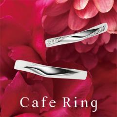 【Cafe Ring(カフェリング)】【ノエル】大人花嫁「極上のつけごこち」リング
