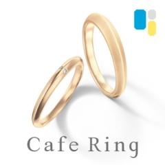 【Cafe Ring(カフェリング)】【ふたり】プラチナ専門店のプラチナを配合した「プレミアムゴールド」シリーズ