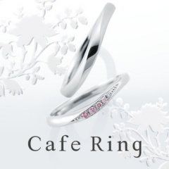 【Cafe Ring(カフェリング)】【ローブドゥマリエ】希少なピンクダイヤモンドのグラデーションが美しい結婚指輪