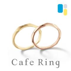 【Cafe Ring(カフェリング)】【光】プラチナ専門店のプラチナを配合した「プレミアムゴールド」シリーズ