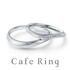 【Cafe Ring(カフェリング)】【エメ】優しいウェーブのマリッジリング