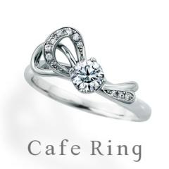 【Cafe Ring(カフェリング)】【ル・ルバン】ファション誌で人気!リボンモチーフの婚約指輪