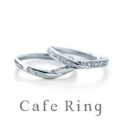 【Cafe Ring(カフェリング)】【ヴァニーユ】緩やかなウェーブラインが手元を優しくみせてくれる結婚指輪