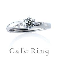 【Cafe Ring(カフェリング)】【プラージュ デュー】重ねづけも美しいエレガントな婚約指輪