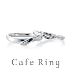【Cafe Ring(カフェリング)】【ローズヒップ】しなやかなラインが優しい手元を演出