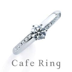 【Cafe Ring(カフェリング)】【クロシェット デュー】スタイリッシュなフォルムの大人エンゲージ