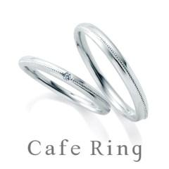 【Cafe Ring(カフェリング)】【リアン】斜めに入るミル打ちがおしゃれなこだわりリング