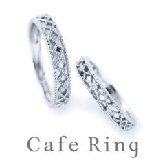 【Cafe Ring(カフェリング)】【 テ・ルージュ】美しいミル打ちと透かし彫りのこだわりの結婚指輪